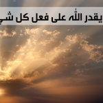 هل يقدر الله على فعل كل شيء؟