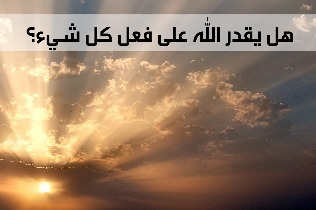 هل يقدر الله على فعل كل شيء؟  المصدر: flickr
