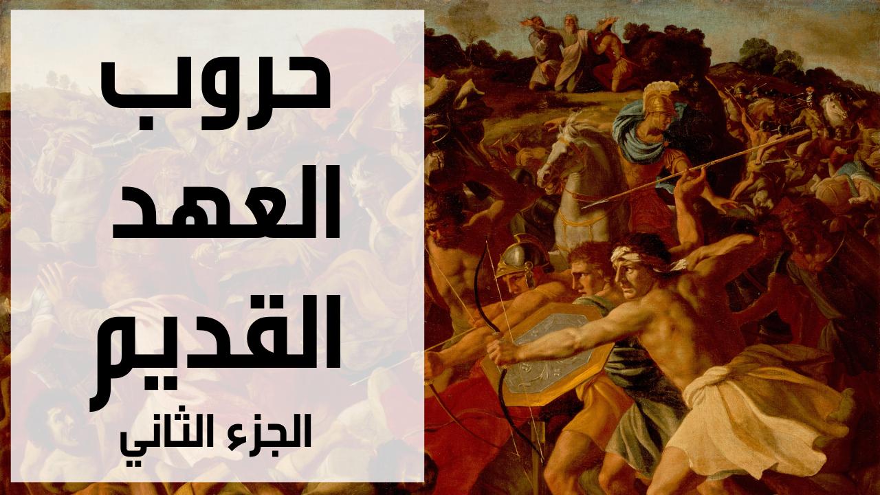 حروب العهد القديم - المصدر، ويكيبيديا