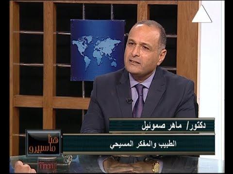 القناة الثانية المصرية - القيامة بين الحدث والمعنى - د. ماهر صموئيل