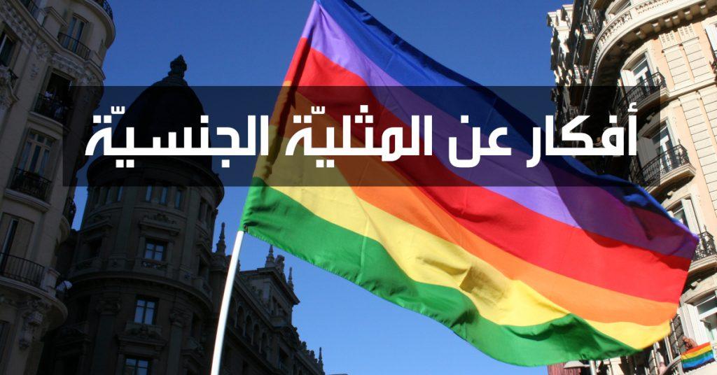 أفكار عن المثلية الجنسية