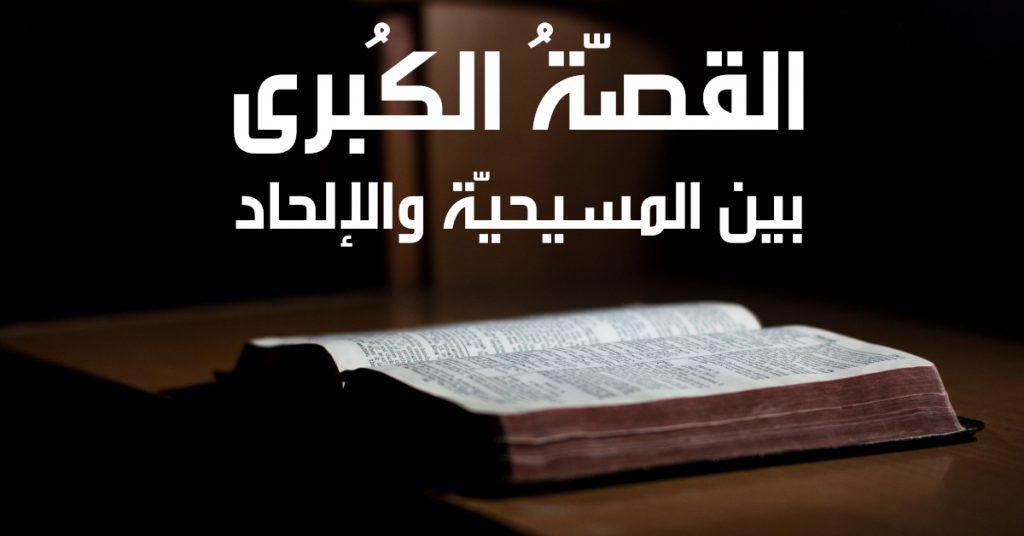 القصة الكبرى - بين الإلحاد والمسيحيّة