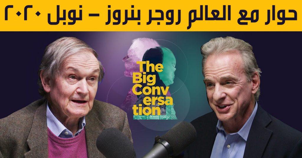 حوار مع العالم روجر بنروز - نوبل 2020