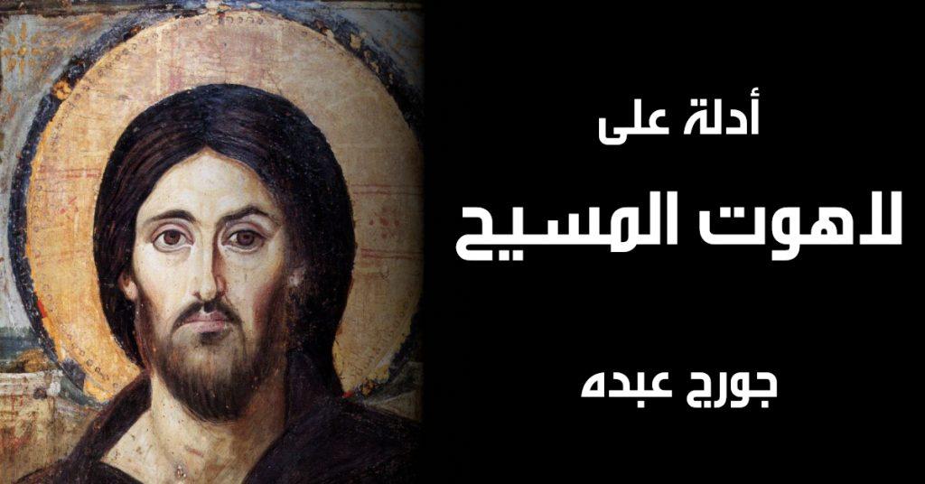أدلة على لاهوت المسيح - جورج عبده