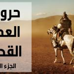 حروب العهد القديم – الجزء الاول
