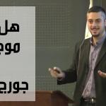 هل الله موجود – بيت لحم – جورج عبده