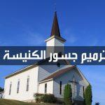 ترميم جسور الكنيسة