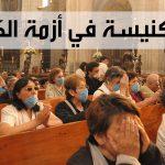 دور الكنيسة في أزمة الكورونا