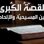 القصة الكبرى – بين الإلحاد والمسيحيّة